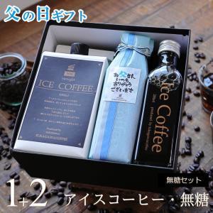 父の日 ギフト コーヒーギフト アイスコーヒー 無糖 セット...