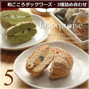 和ごころ ダックワーズ 3種類 5個入り 広島 名物 お土産 スイーツ ケーキ 焼き菓子 ギフト プレゼント 内祝い お返し 誕生日 産直 ジョリーフィス okodepa