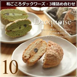 和ごころ ダックワーズ 3種類 10個入り 広島 名物 お土産 スイーツ ケーキ 焼き菓子 ギフト プレゼント 内祝い お返し 誕生日 産直 ジョリーフィス okodepa