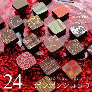 バレンタイン チョコ ボンボンショコラコレクション 24個入り(手提げ袋付き)マチルダ 広島 人気 チョコレート 手作り おしゃれ 義理チョコ (VD)の画像