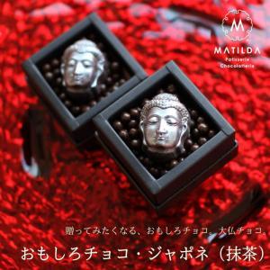 バレンタイン チョコレート ギフト おもしろチョコ 銀のジャポネ 1個 マチルダ 広島 人気 大仏 ...