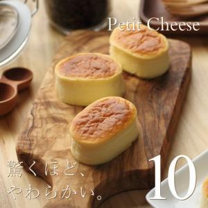 スフレ チーズケーキ プチチーズ 10個入り 広島 名物 お土産 スイーツ ケーキ ギフト プレゼント 内祝い お返し 誕生日 お歳暮 カトルフィユ|okodepa