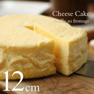 チーズケーキ 石窯焼きスフレ 12cm 低糖質 スイーツ ケーキ ギフト プレゼント アーリバード ...