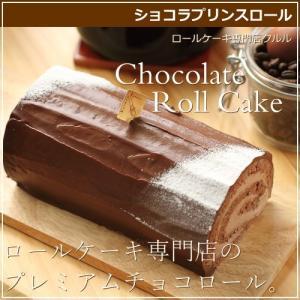 ロールケーキ ショコラプリンスロール 16cm 広島 名物 お土産 スイーツ ケーキ ギフト プレゼ...