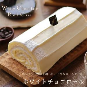 ロールケーキ ホワイトチョコロール 16cm 広島 名物 お土産 スイーツ ケーキ ギフト プレゼン...