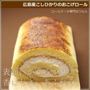 ロールケーキ 米粉 もちもち パリパリ おこげロール 16cm 広島 名物 お土産 スイーツ ケーキ...