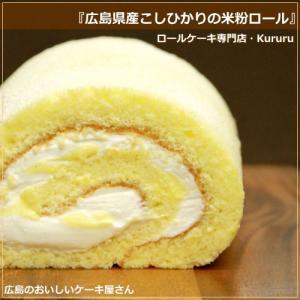 米粉ロールケーキ 広島県産こしひかりロール 16cm クルル 広島 スイーツ ギフト