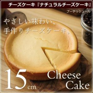 チーズケーキ 15cm 広島 スイーツ ケーキ ギフト プレゼント 内祝い お返し 誕生日 産直 プーテゥジュール okodepa
