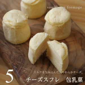 スフレ チーズケーキ 包乳菓 ほうにゅうか 5個入り 広島 名物 お土産 スイーツ ケーキ ギフト ...