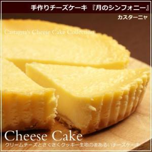 チーズケーキ 月のシンフォニー 12cm 広島 名物 お土産 スイーツ ケーキ ギフト プレゼント ...