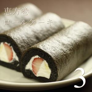 節分 恵方巻き ロールケーキ 丸かぶりロール 3本入り クルル 広島
