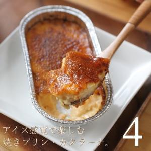 カタラーナ 4個入り 焼きプリン 広島 名物 お土産 スイーツ ケーキ ギフト プレゼント 内祝い ...