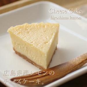 チーズケーキ 広島レモン 12cm 広島 名物 お土産 スイーツ ケーキ ギフト プレゼント 内祝い...