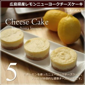広島レモン ニューヨークチーズケーキ 5個入り 広島 名物 お土産 スイーツ ケーキ ギフト プレゼント 内祝い お返し 誕生日 産直 広島れもん舎 okodepa