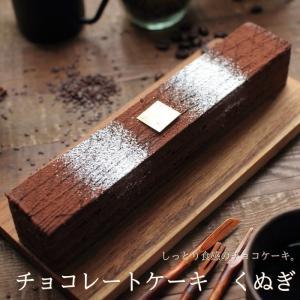 チョコレートケーキ くぬぎ 24cm 広島 名物 お土産 スイーツ ケーキ ギフト プレゼント 内祝...