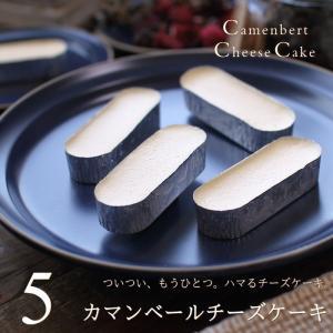 ベイクド チーズケーキ スイーツ ギフト 濃厚 カマンベール...