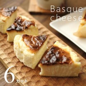 チーズケーキ バスクチーズケーキ 6ピースカット(12cm 4号サイズ) カットケーキ 名物 お土産 スイーツ ケーキ ギフト プレゼント 内祝い お返し 誕生日|okodepa