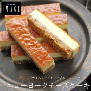 パティスリー イマージュ ニューヨークチーズケーキ 5本入り IMAGE スペシャリティ スイーツ ...