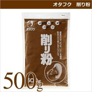 オタフクソース オタフク 削り粉 500g 業務用食材 魚粉 仕入れ|okodepa