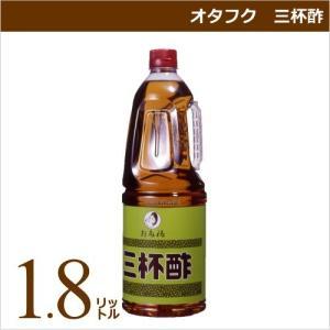 オタフク 三杯酢 1.8リットル 業務用食材 仕入れ okodepa