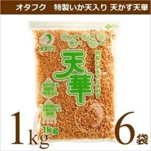 オタフクソース オタフク 特製いか天入り天かす 天華 1kg×6袋 業務用食材 お好み焼き たこ焼き 仕入れ|okodepa