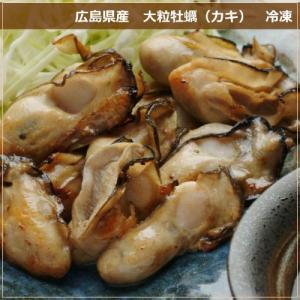 広島県産牡蠣 カキ 冷凍 1kg かき 業務用食材 広島 名物 グルメ|okodepa