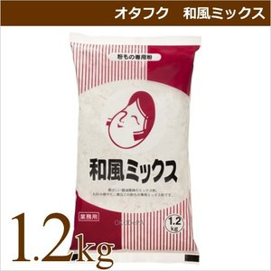 オタフクソース オタフク 和風ミックス 1.2kg お好み焼き たこ焼き もんじゃ焼き用ミックス粉 業務用食材 仕入れ|okodepa