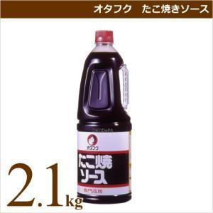 オタフクソース オタフク たこ焼きソース ボトルタイプ 2.1kg 業務用食材 タコ焼き 仕入れ okodepa