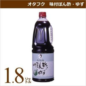オタフク 味付ポン酢 ゆず 1.8リットル 柚子 業務用食材 仕入れ okodepa