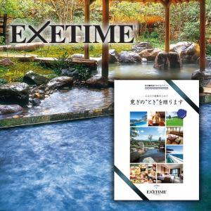 エグゼタイム パート4 カタログギフト EXETIME  旅...