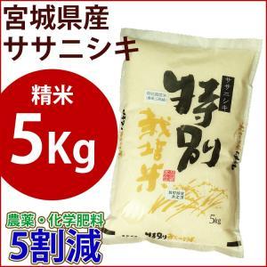 精米 特別栽培米 5kg 宮城県産ササニシキ 農薬・化学肥料5割減