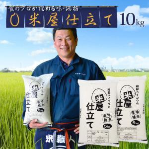 山形の『米屋仕立て』 10kg 【5kgX2袋◎】  国内産...