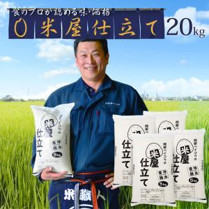 米 20kg (5kg×4袋) 米屋仕立て 送料無料 (一部地域を除く) 国内産 オリジナルブレンド...