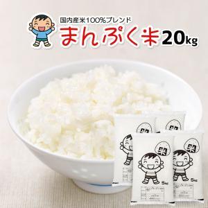 米 20kg (5kg×4袋) まんぷく米 送料無料 (一部地域を除く) 国内産 オリジナルブレンド...