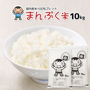 米 10kg (5kg×2袋) まんぷく米 送料無料 (一部地域を除く) 国内産 オリジナルブレンド...