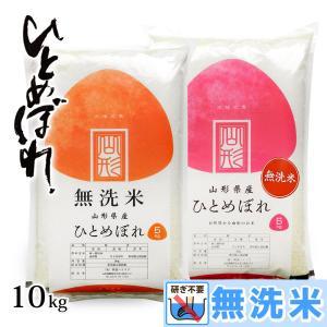 新米 令和3年 無洗米 10kg (5kg×2袋) 山形県産 ひとめぼれ