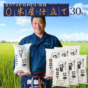 米 30kg (5kg×6袋) 米屋仕立て 送料無料 (一部地域を除く) 国内産 オリジナルブレンド...