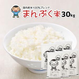 米 30kg (5kg×6袋) まんぷく米 送料無料 (一部地域を除く) 国内産 オリジナルブレンド...