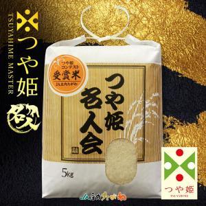 名人つや姫 5kg 山形県産 特別栽培米 (無洗米/白米/玄米) 5kg×1袋 令和2年産 送料無料...
