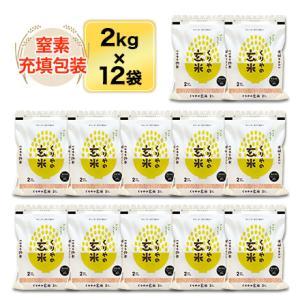 お米 玄米 島根県産きぬむすめ 25kg (5kg×5袋) ...