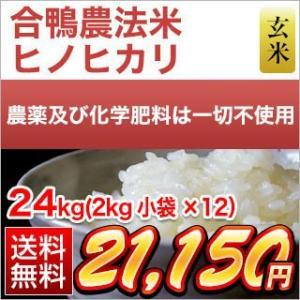 お米 24kg 合鴨米 熊本県産 ヒノヒカリ 玄米 (2kg×12袋)  令和元年産(2019年) ...