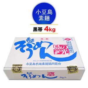 4kg(50g×80束)【小豆島手延素麺】