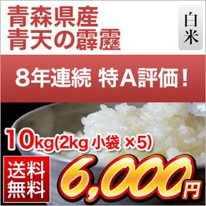 お米 青森県産 青天の霹靂 10kg(2kg小袋×5) 平成...
