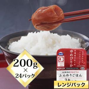 レンジ ご飯 パック(一人暮らし用ご飯 レンジパック) ふんわりごはん 200g×24パック 北海道...