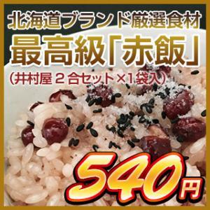 北海道ブランド厳選食材 最高級「赤飯」(井村屋2合セット 1袋入)