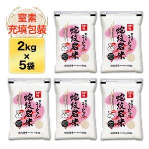 兵庫県但馬産 コシヒカリ(蛇紋岩米) 10kg(2kg×5袋...