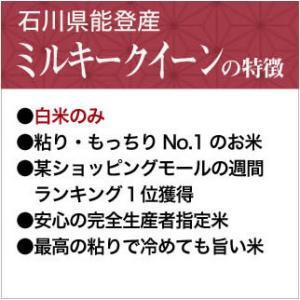 お米 10kg (2kg×5袋) 石川県能登産 ミルキークイーン 平成29年(2017年)|okomekuriya|03