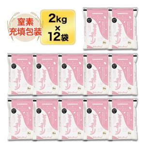 お米24kg 長野県産 ミルキークイーン 24kg (2kg×12袋) 令和元年産(2019年)【米...