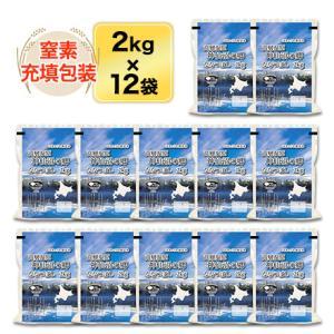 お米24kg 北海道産 ななつぼし 24kg (2kg×12...