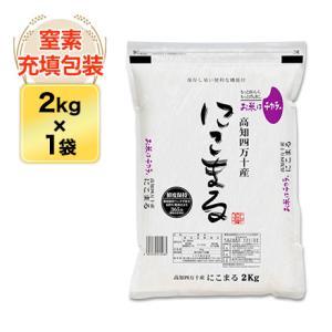 お米 高知県産 にこまる 2kg エコファーマー認定米 特別...